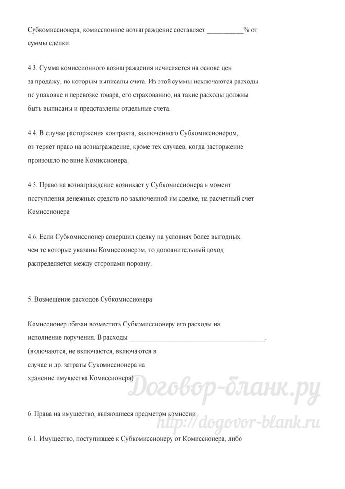 Примерная форма договора субкомиссии. Лист 5