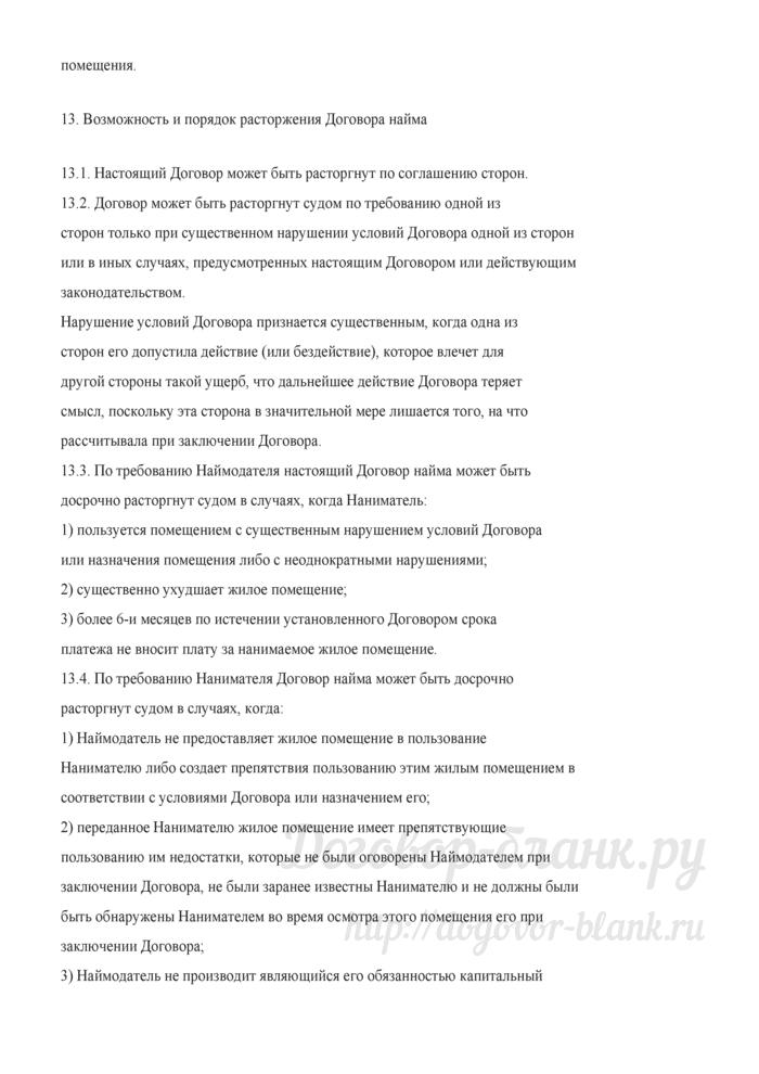 Примерная форма договора найма жилого помещения. Лист 12