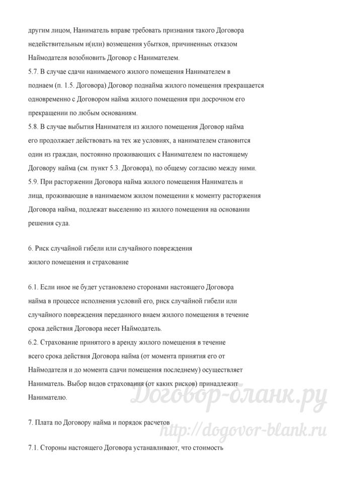 Примерная форма договора найма жилого помещения. Лист 7