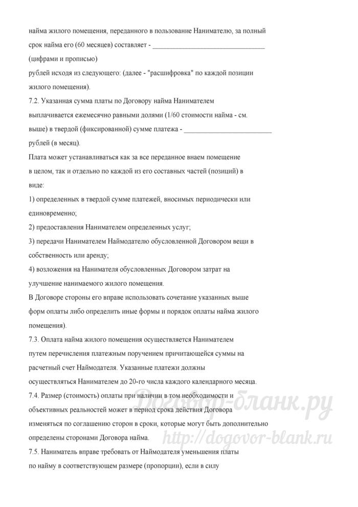 Примерная форма договора найма жилого помещения. Лист 8