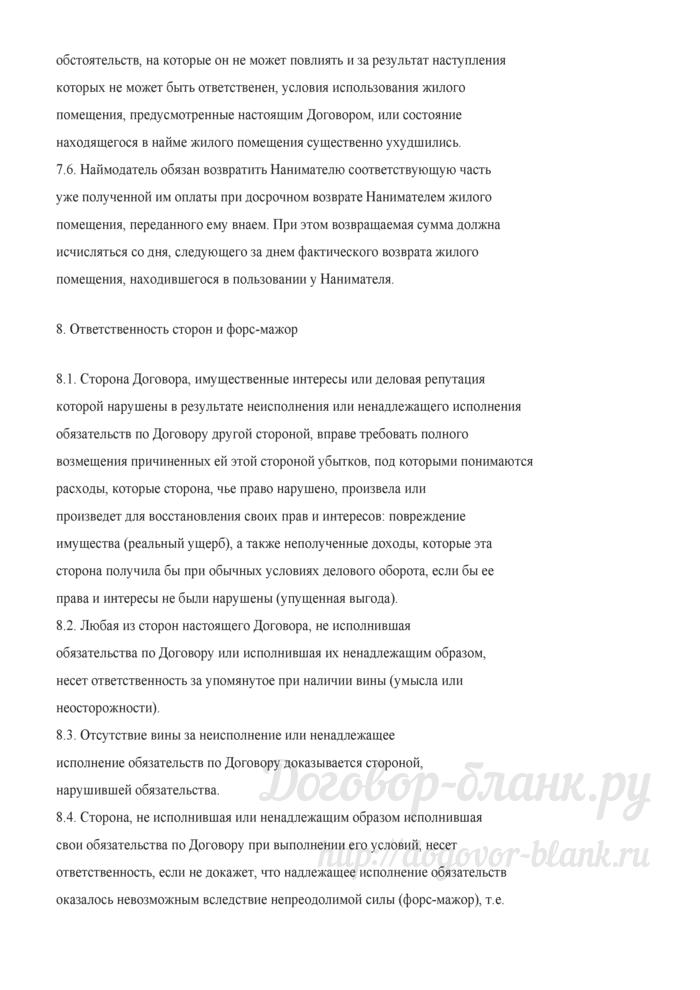Примерная форма договора найма жилого помещения. Лист 9