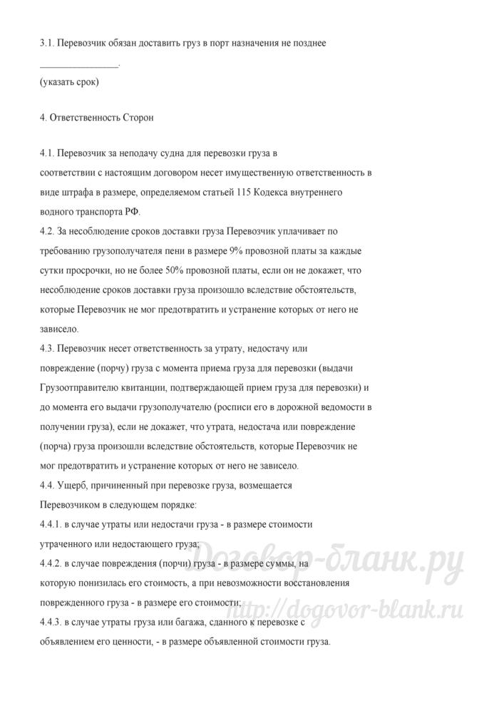 Примерная форма договора перевозки грузов внутренним водным транспортом (погрузка и выгрузка груза осуществляется Грузоотправителем и грузополучателем). Лист 4