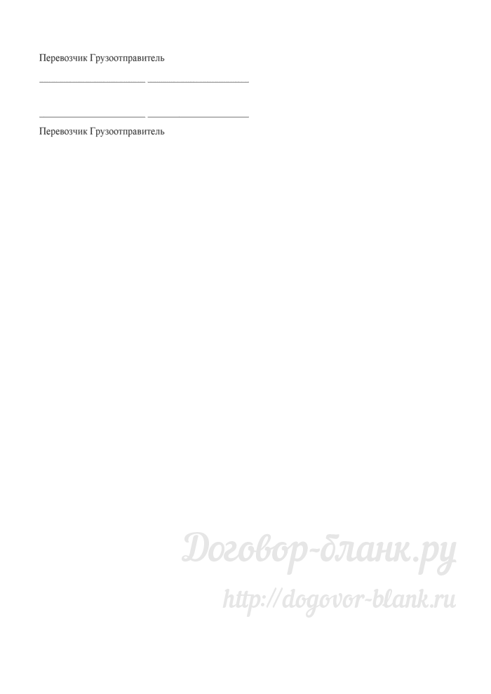 Примерная форма договора перевозки грузов внутренним водным транспортом (погрузка и выгрузка груза осуществляется Грузоотправителем и грузополучателем). Лист 8
