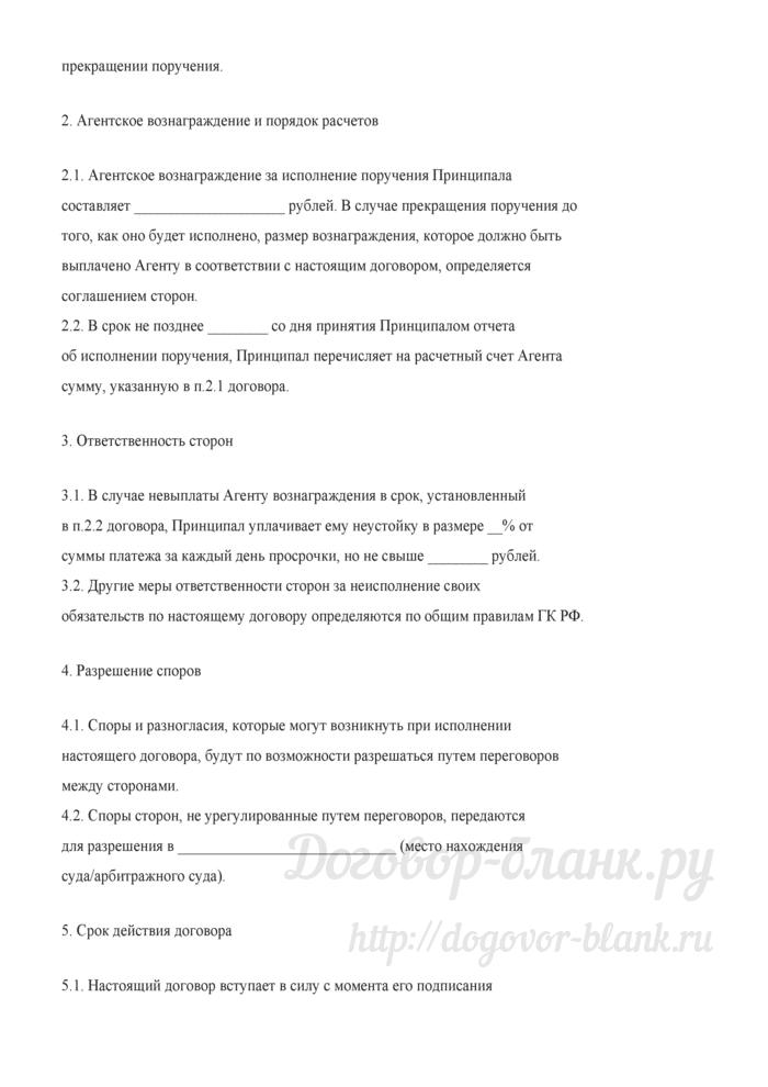 Агентский договор (образец) - бланк 2017, скачать в doc