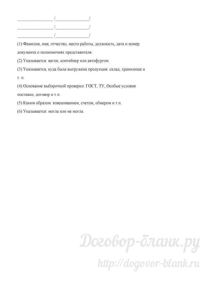 Акт приемки продукции (товара) по количеству (Документ Брызгалина А.В., Берника В.Р., Головкина А.Н.). Лист 3