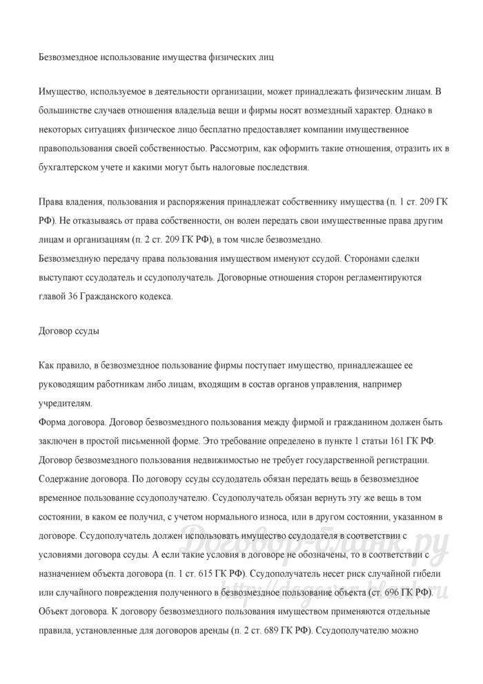 """Безвозмездное использование имущества физических лиц (Е.Ю. Диркова, """"Зарплата"""", N 9, сентябрь 2007 г.). Лист 1"""