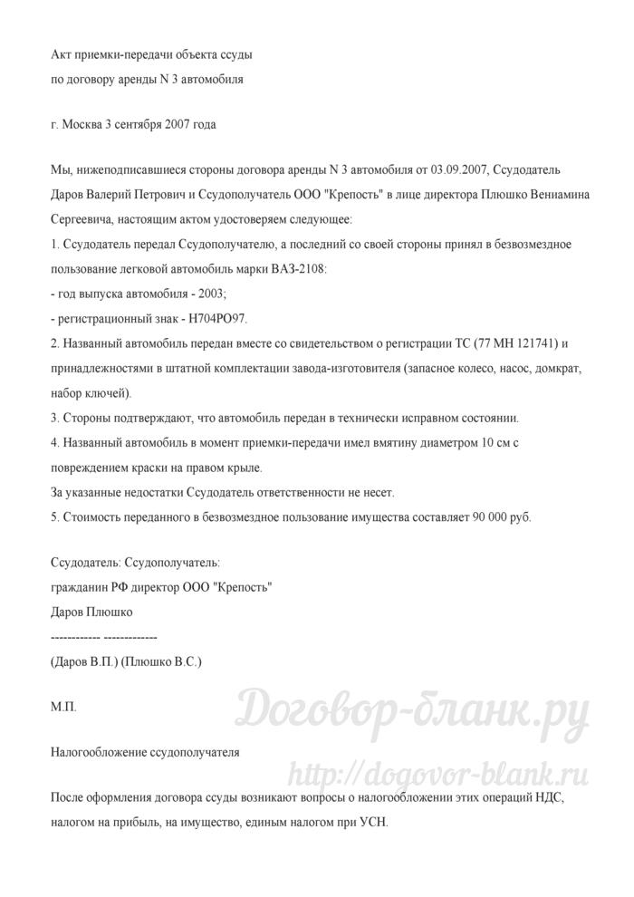 """Безвозмездное использование имущества физических лиц (Е.Ю. Диркова, """"Зарплата"""", N 9, сентябрь 2007 г.). Лист 5"""