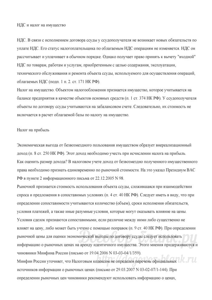 """Безвозмездное использование имущества физических лиц (Е.Ю. Диркова, """"Зарплата"""", N 9, сентябрь 2007 г.). Лист 6"""
