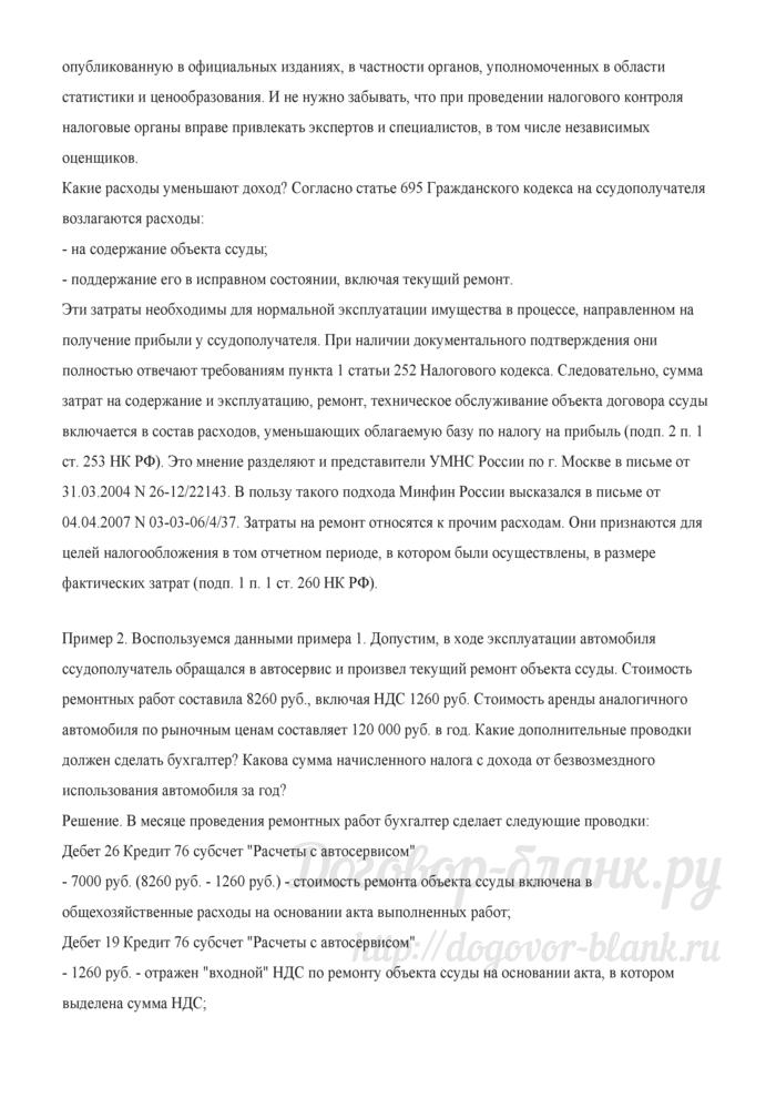 """Безвозмездное использование имущества физических лиц (Е.Ю. Диркова, """"Зарплата"""", N 9, сентябрь 2007 г.). Лист 7"""