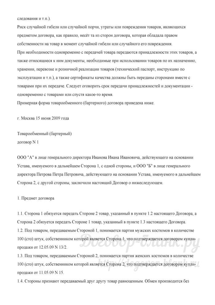 """Бухгалтеру о бартерном договоре (В. Каплан, """"Практический бухгалтерский учет"""", N 6, июнь 2009 г.). Лист 4"""
