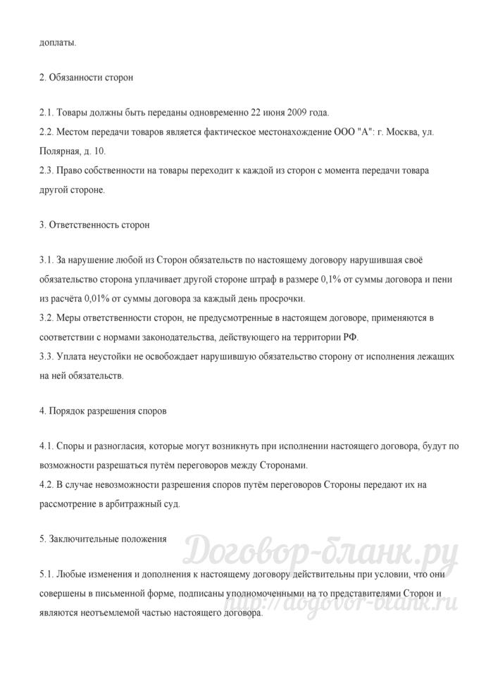 """Бухгалтеру о бартерном договоре (В. Каплан, """"Практический бухгалтерский учет"""", N 6, июнь 2009 г.). Лист 5"""