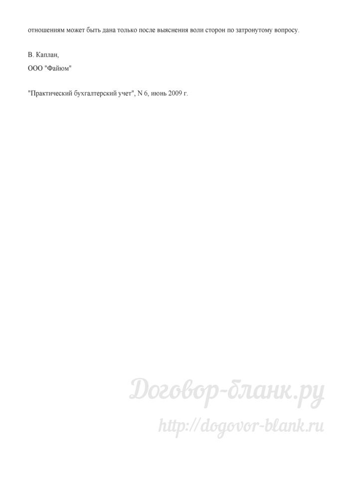 """Бухгалтеру о бартерном договоре (В. Каплан, """"Практический бухгалтерский учет"""", N 6, июнь 2009 г.). Лист 7"""