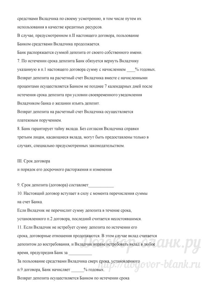 Депозитный договор. Лист 2