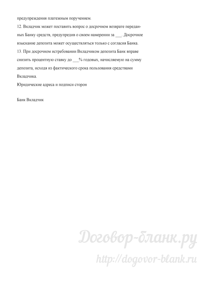 Депозитный договор. Лист 3