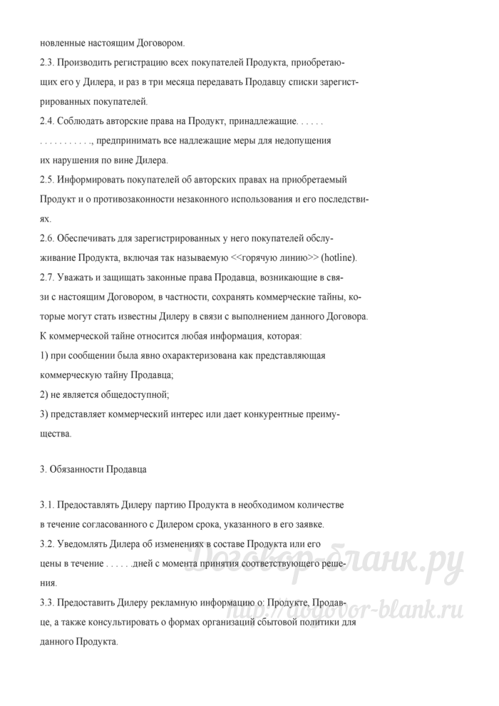 Дилерский договор. Лист 2