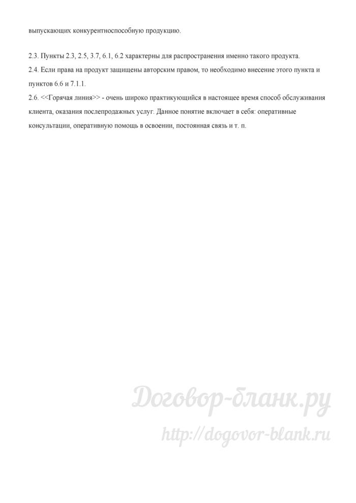 Дилерский договор. Лист 8
