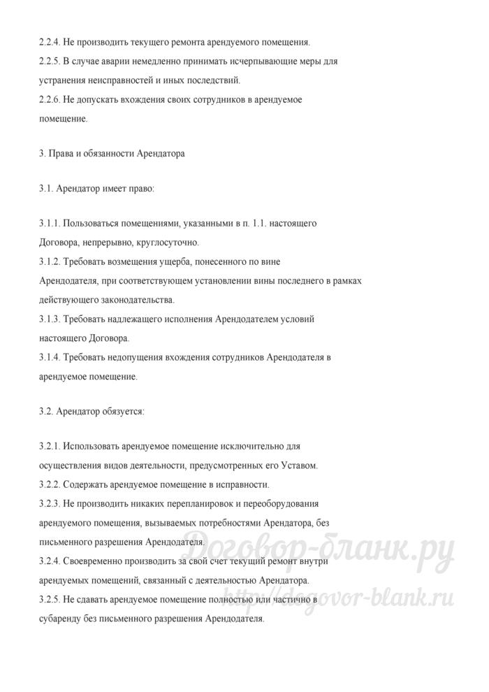 Договор аренды (Документ Овчарова А.В., Кудрявцева В.В.). Лист 3