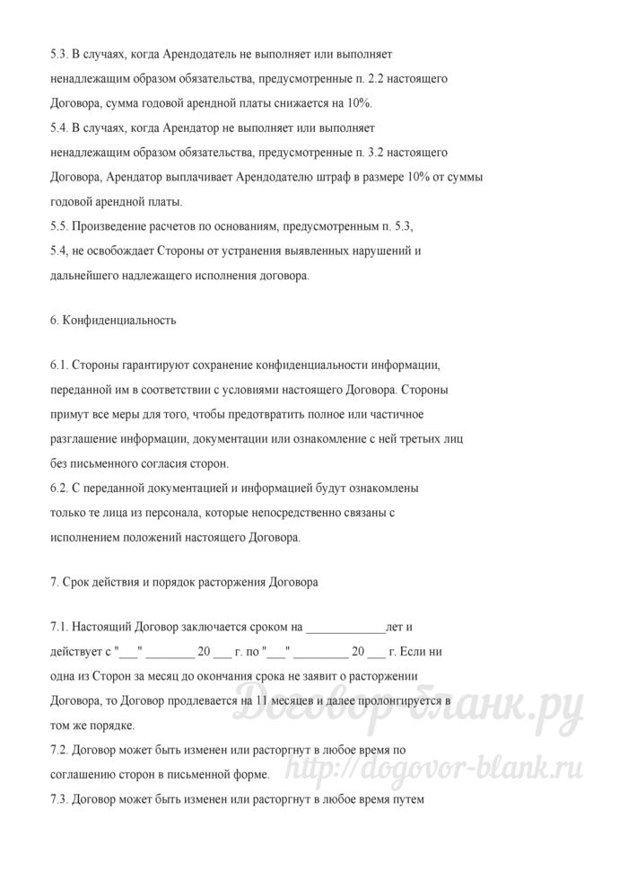Договор аренды (Документ Овчарова А.В., Кудрявцева В.В.). Лист 5