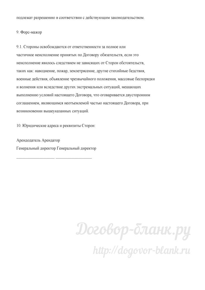 Договор аренды (Документ Овчарова А.В., Кудрявцева В.В.). Лист 7