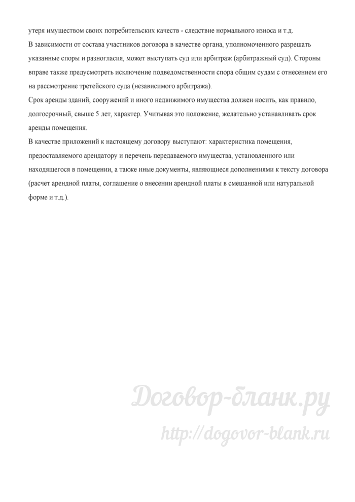 Договор аренды (имущественного найма) нежилого помещения (вариант 4). Лист 9