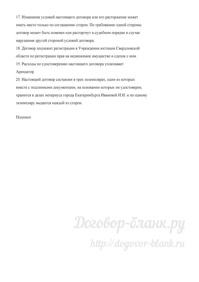 Договор аренды квартиры с правом выкупа (Настольная книга нотариуса. Том II. Учебно-методическое пособие. (2-е изд., испр. и доп.) (Авторский коллектив)- М.: Издательство БЕК, 2003). Лист 5