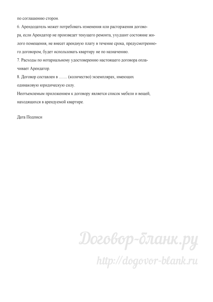 Договор аренды квартиры (вариант 1). Лист 2