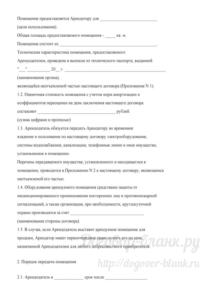 Договор аренды нежилого помещения (Документ Тихомирова М.Ю.). Лист 2