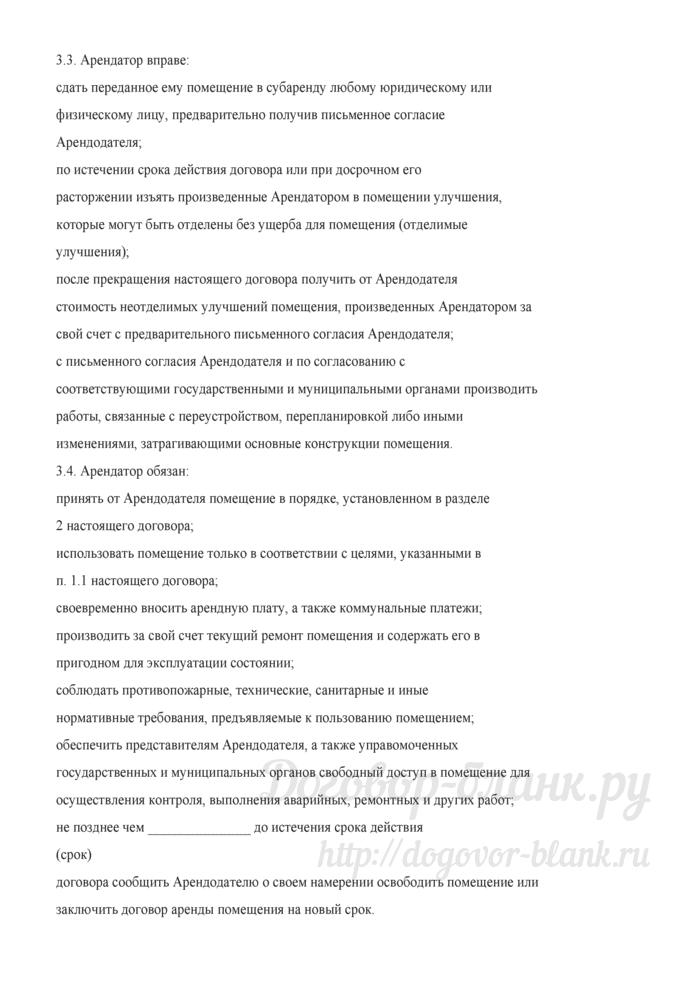 Договор аренды нежилого помещения (Документ Тихомирова М.Ю.). Лист 4
