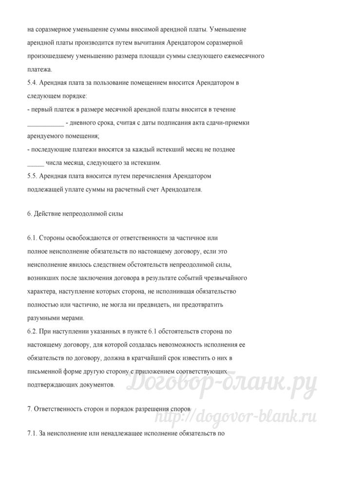Договор аренды нежилого помещения (Документ Тихомирова М.Ю.). Лист 6