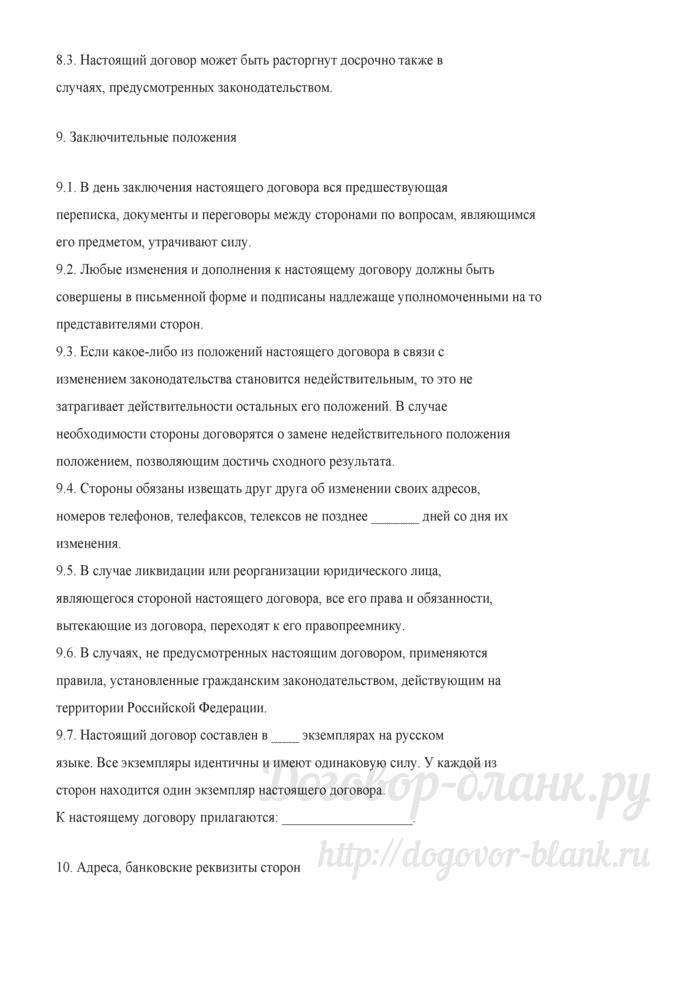 Договор аренды нежилого помещения (Документ Тихомирова М.Ю.). Лист 8
