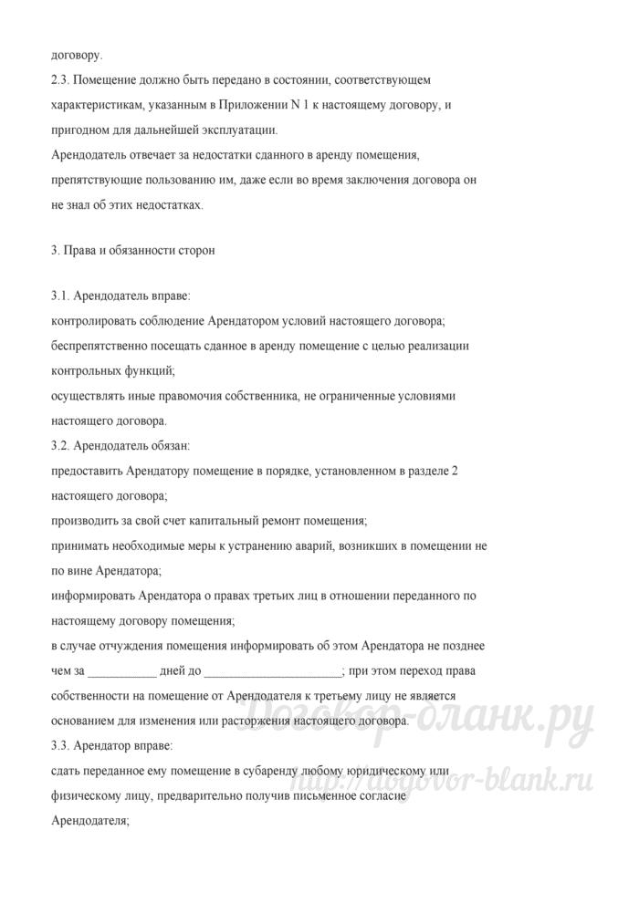 Договор аренды нежилого помещения (Документ под ред. М.Ю. Тихомирова). Лист 3