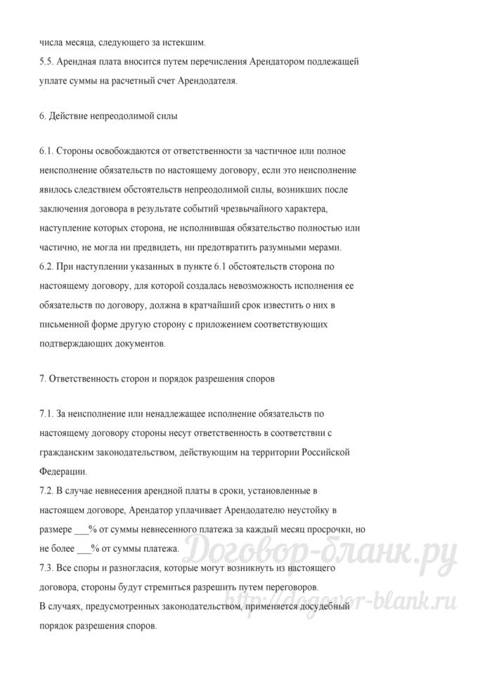 Договор аренды нежилого помещения (Документ под ред. М.Ю. Тихомирова). Лист 6
