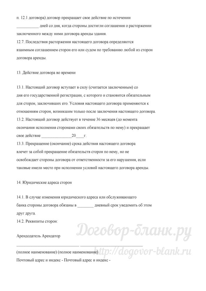 Договор аренды здания (Документ И.А. Дубровской, О.И. Соснаускене). Лист 14