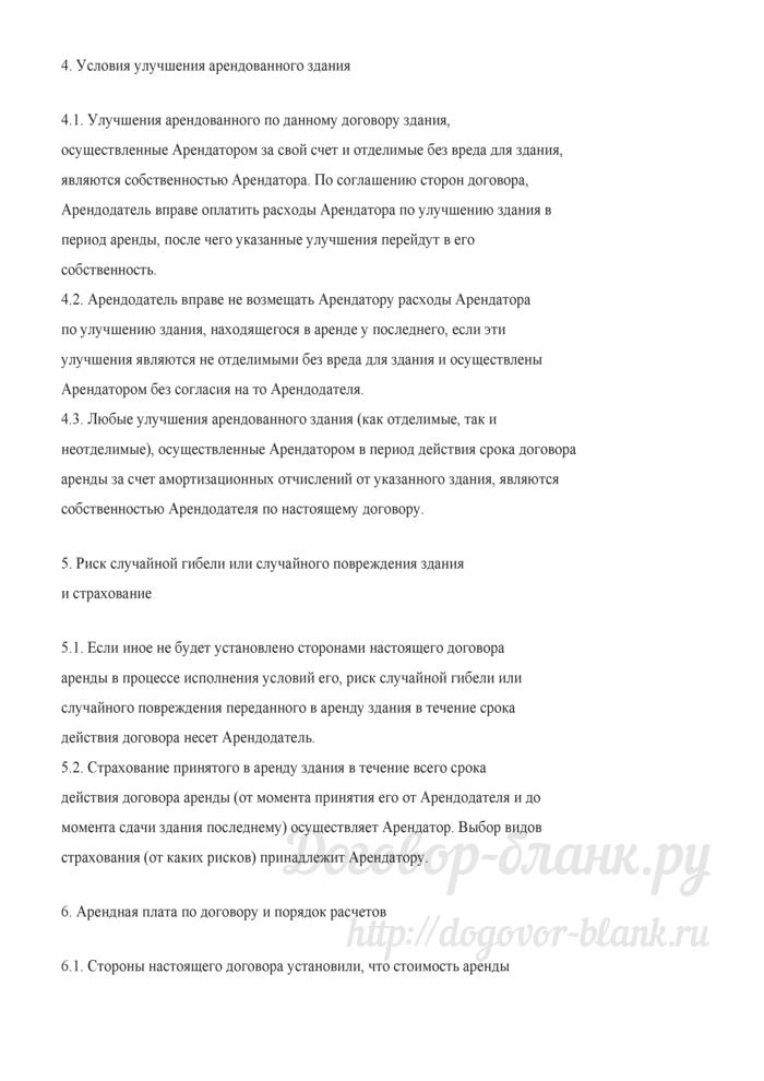 Договор аренды здания (Документ И.А. Дубровской, О.И. Соснаускене). Лист 7