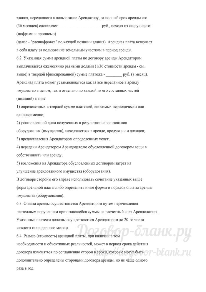 Договор аренды здания (Документ И.А. Дубровской, О.И. Соснаускене). Лист 8
