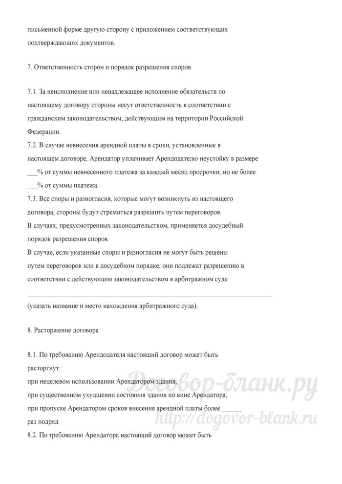 Договор аренды здания (сооружения) (Документ Тихомирова М.Ю.). Лист 8