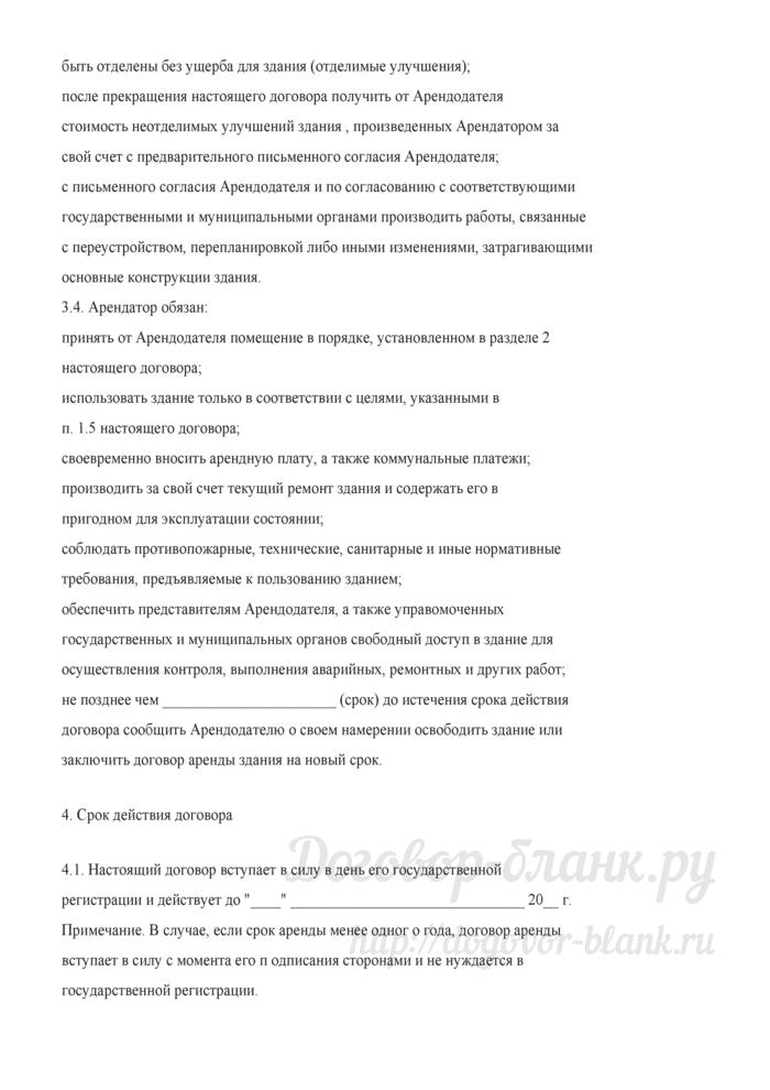 Договор аренды здания (сооружения) (Документ под ред. М.Ю. Тихомирова). Лист 5
