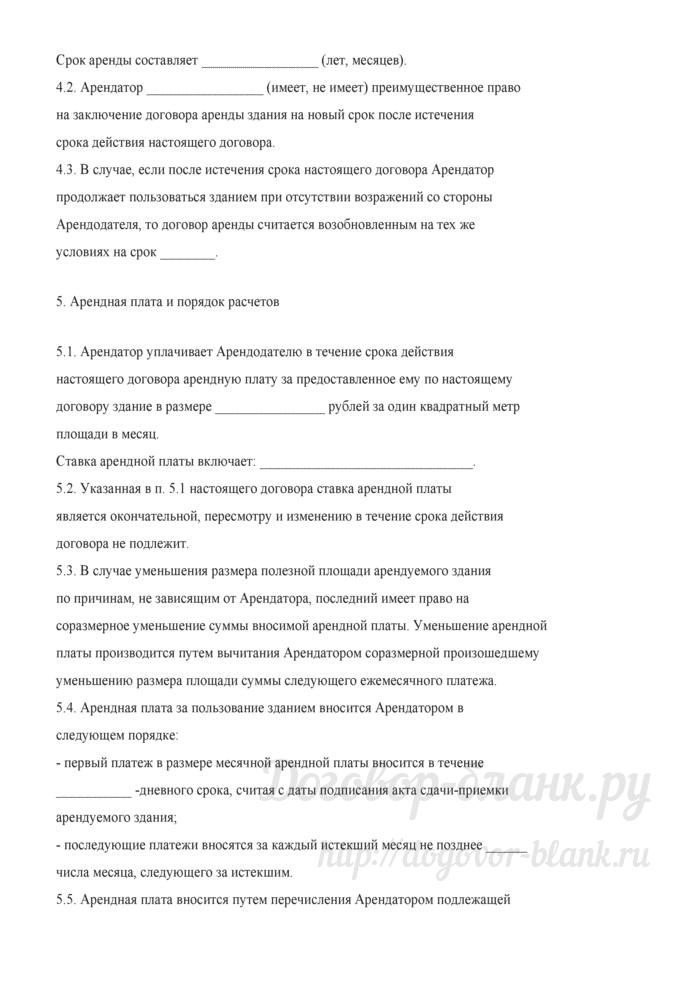 Договор аренды здания (сооружения) (Документ под ред. М.Ю. Тихомирова). Лист 6