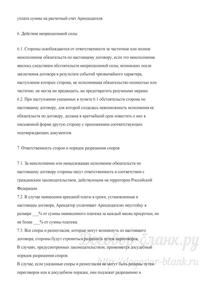 Договор аренды здания (сооружения) (Документ под ред. М.Ю. Тихомирова). Лист 7
