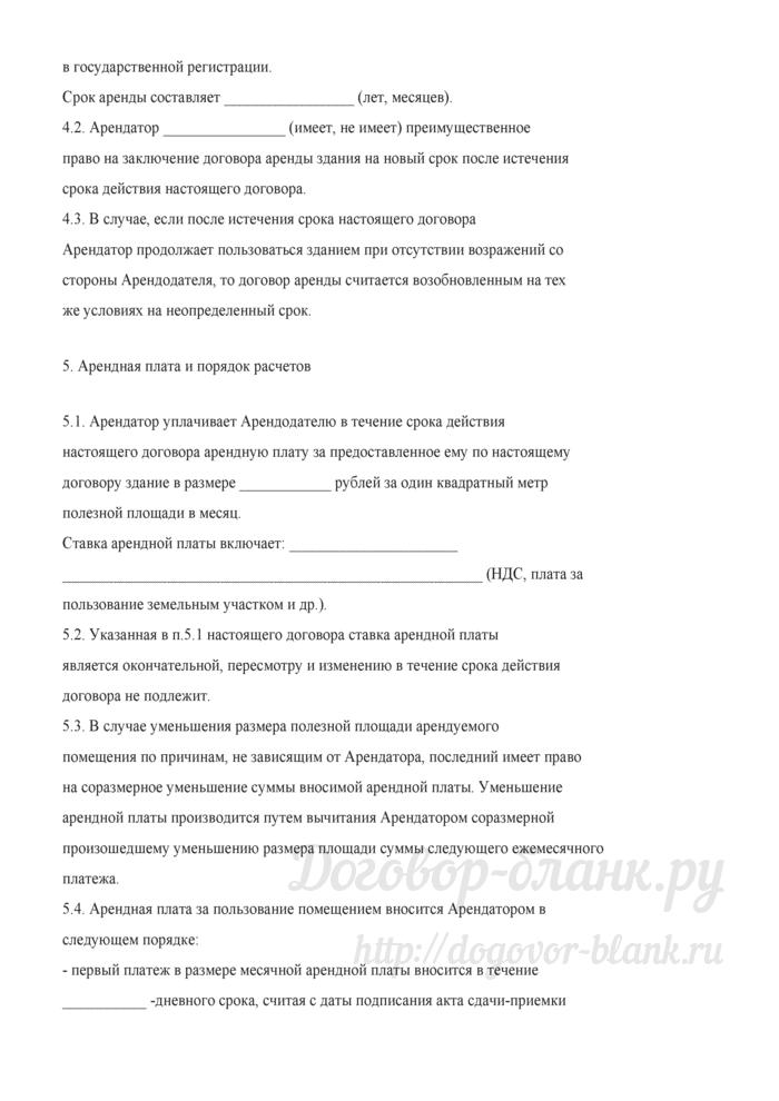 Договор аренды здания (сооружения, нежилого помещения) (образец). Лист 5