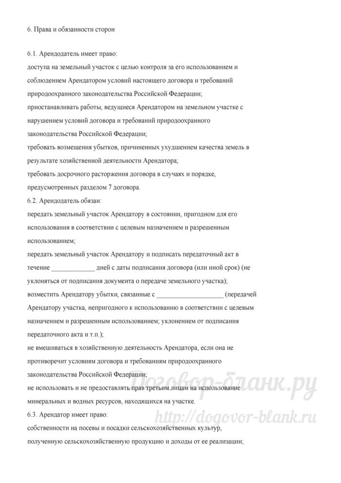 Договор аренды земельного участка (Документ под ред. М.Ю. Тихомирова). Лист 6