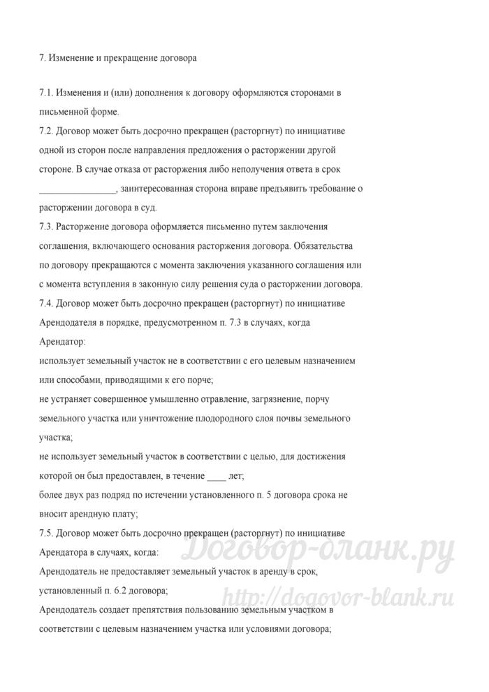 Договор аренды земельного участка (Документ под ред. М.Ю. Тихомирова). Лист 9