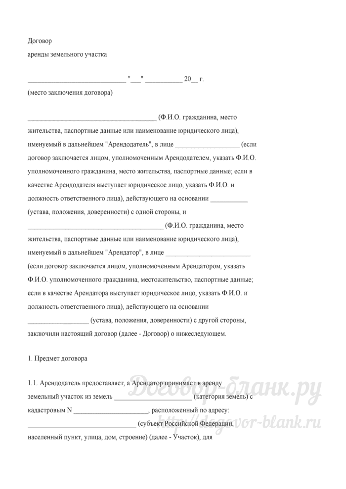 Договор аренды земельного участка (образец). Лист 1