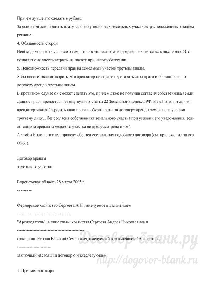 """Договор аренды земли с физлицом (И.А. Бурнашев, """"Главбух"""", Отраслевое приложение """"Учет в сельском хозяйстве"""", N 2, II квартал 2005 г.). Лист 2"""