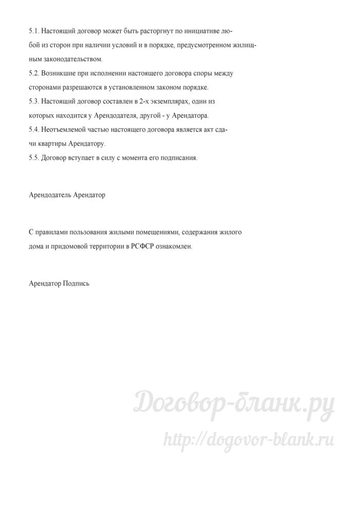Договор аренды жилого помещения. Лист 4