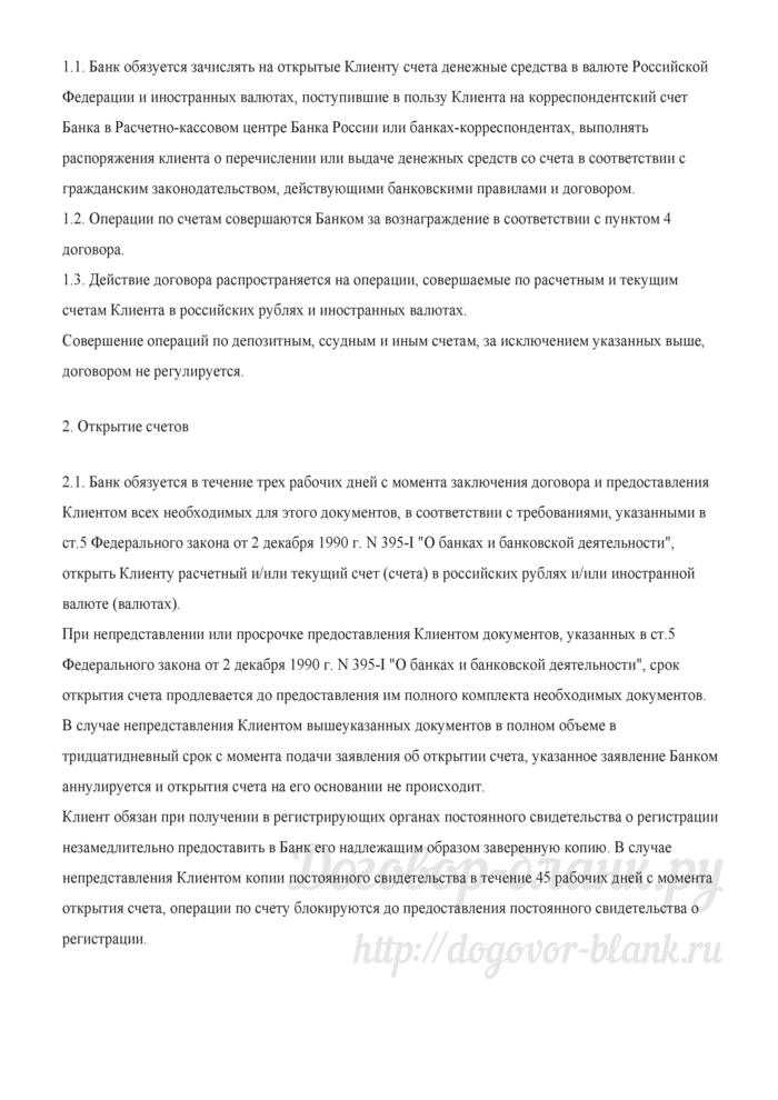 Договор банковского счета. Лист 2