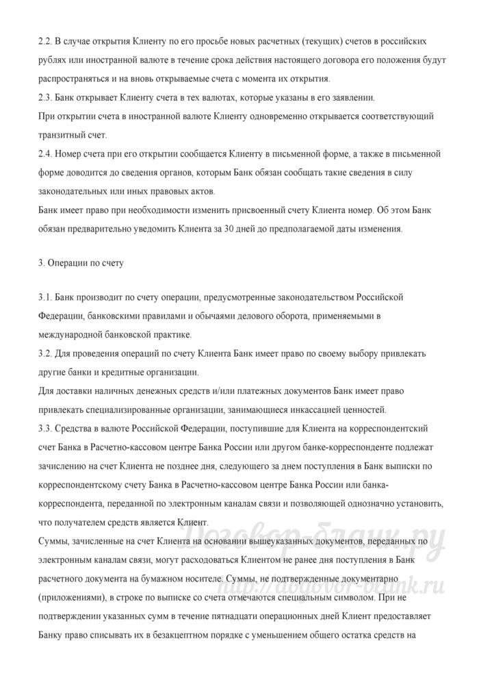 Договор банковского счета. Лист 3