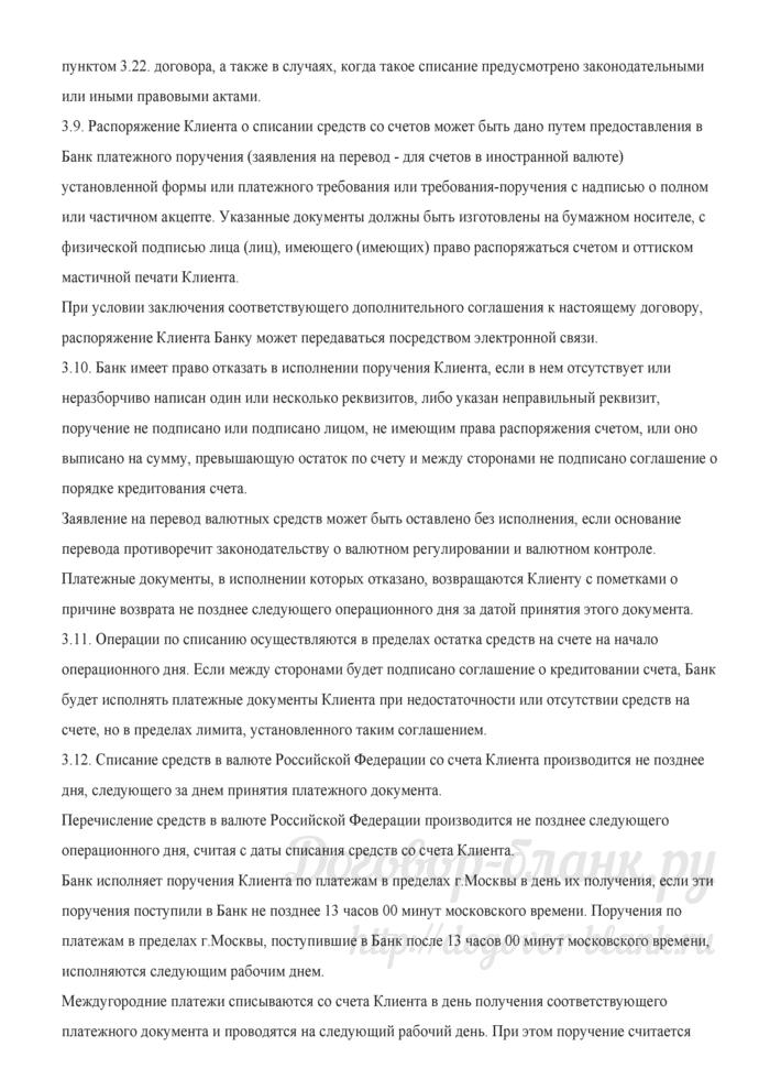 Договор банковского счета. Лист 5
