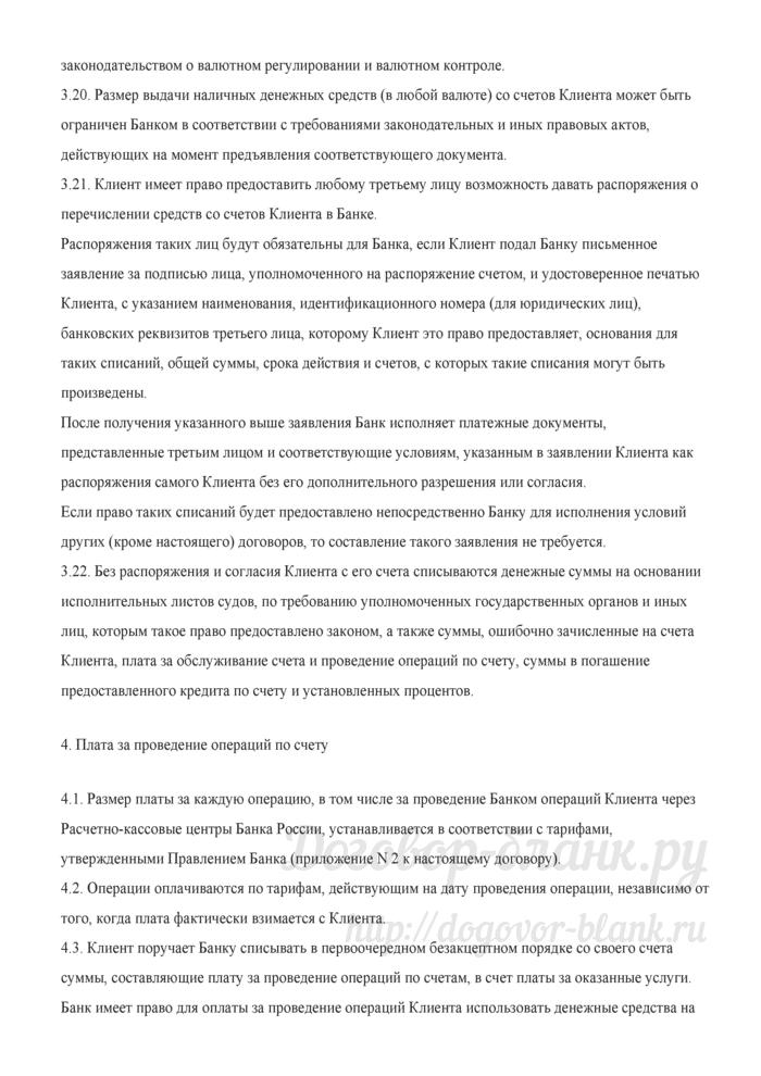 Договор банковского счета. Лист 7