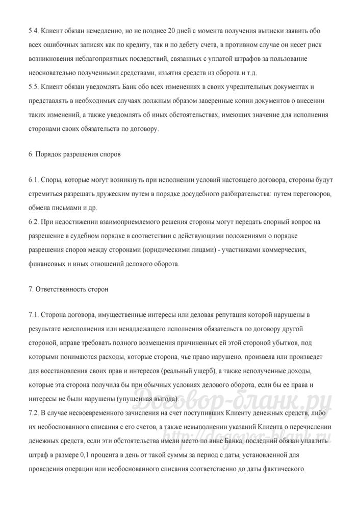 Договор банковского счета. Лист 9